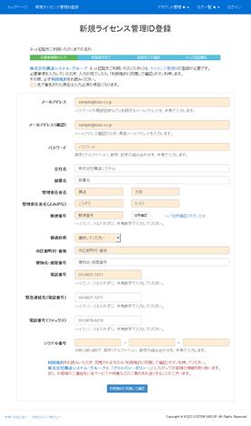 新規ライセンス管理ID登録画面