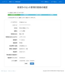 新規ライセンス管理ID登録確認画面