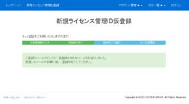 新規ライセンス管理ID仮登録